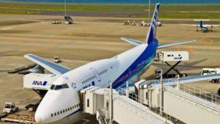 航空券の買い方(飛行機予約)方法