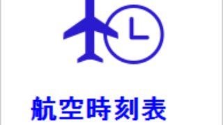 熊本空港発⇒大阪/伊丹空港着 飛行機の時刻表